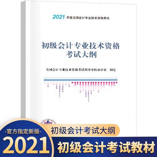 2021年初级会计职称考试全国会计专业技术资格考试教材用书