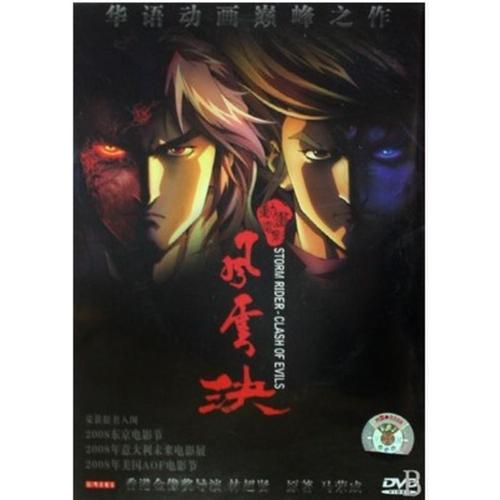 正版【风云决】上海音像盒装dvd风云动漫电影版 公映配