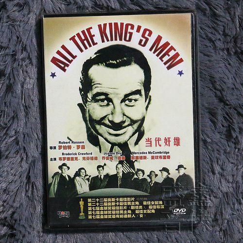 正版欧美老电影 当代奸雄 盒装dvd光盘碟片 布罗森