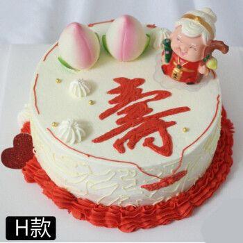 预定蛋糕寿桃老人祝寿生日蛋糕双层水果送爸爸妈妈成都上海广州深圳