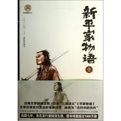 新平家物语(1超值典藏本)