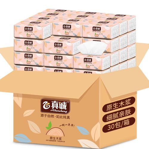 30包/24包真诚原木抽纸餐巾纸巾纸卫生纸面巾纸抽家用