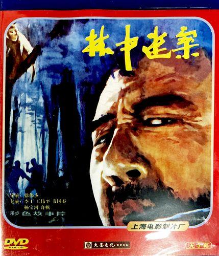 正版老电影光盘悬疑侦破故事片碟片 林中迷案 1984年