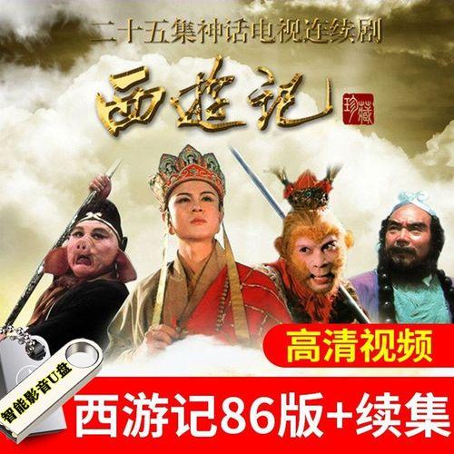 视频四大名著之一神话故事电视剧电视影音u盘 41集西游记全集+续集