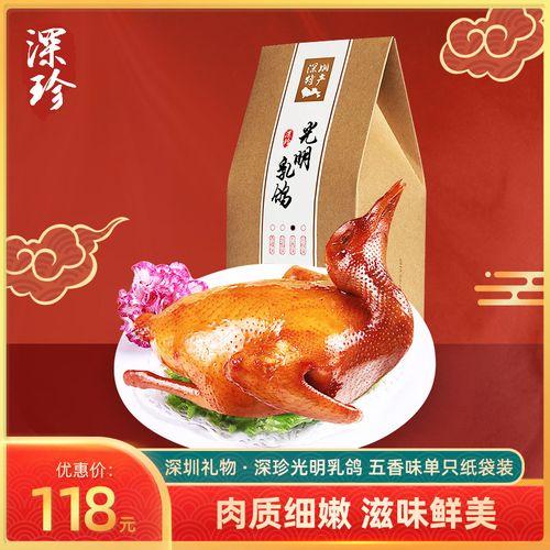 深珍光明乳鸽广东特产熟食即食五香味新鲜农家喂养肉