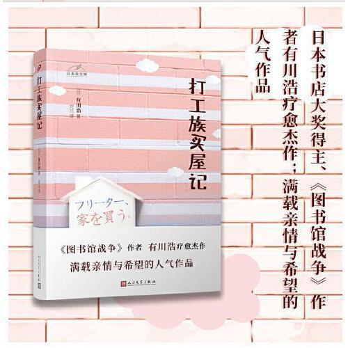 日本轻文库:打工族买屋记(日本书店大奖得主,《图书馆战争》作者有川