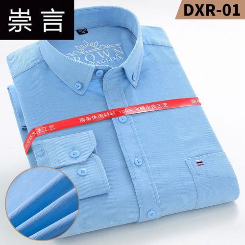 灯芯绒纯的棉衬衫男士长袖中青年休闲纯色条绒全棉衬衣加肥大码崇言