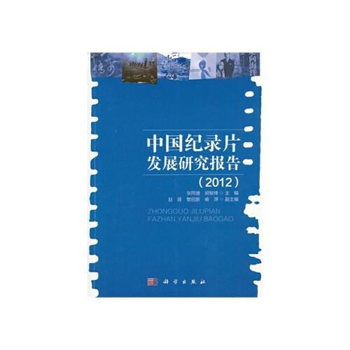 【rt7】中国纪录片发展研究报告(2012) 张同道,胡智锋