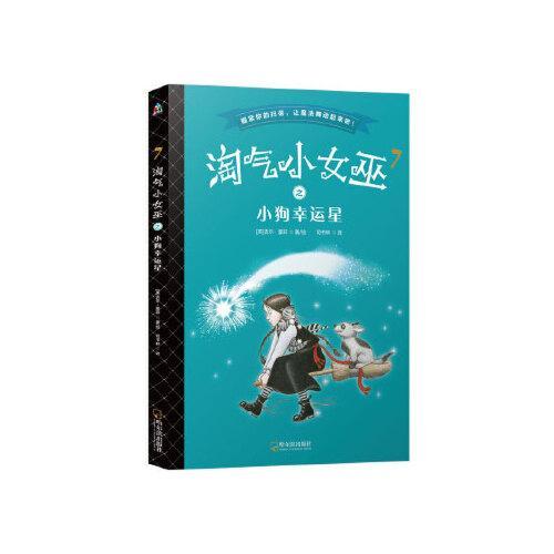 【正版直发】森林鱼童书 淘气小女巫7:小狗幸运星(平装) (英)吉尔.