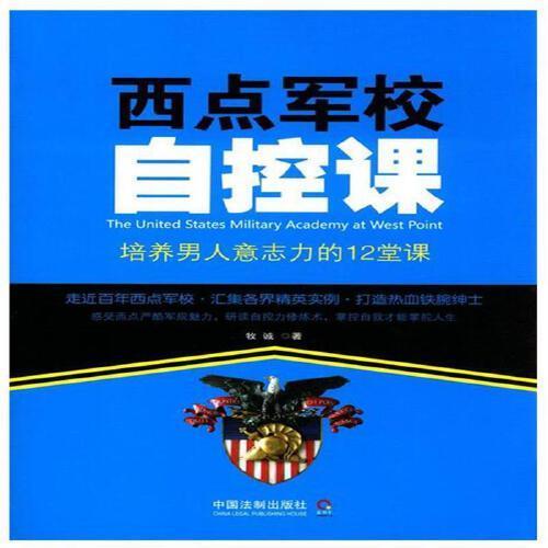 西点军校自控课-培养男人意志力的12堂课( 货号