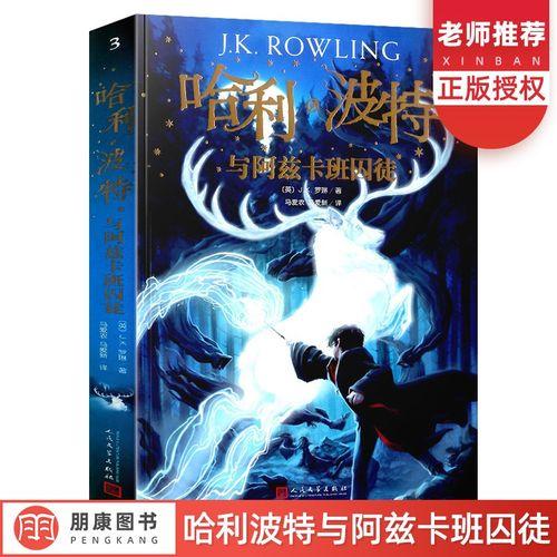 正版哈利波特与阿兹卡班囚徒3中文版jk罗琳人民文学出版社小学生课外