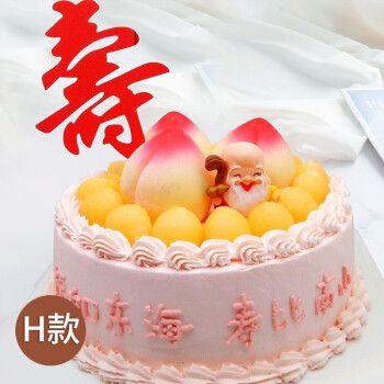祝寿生日蛋糕送老人长辈寿桃六十大寿上海广州杭州深圳成都重庆