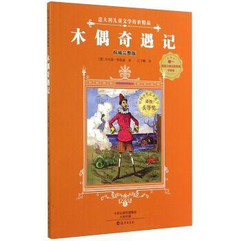 意大利儿童文学传世精品:木偶奇遇记完整版插图版 [意