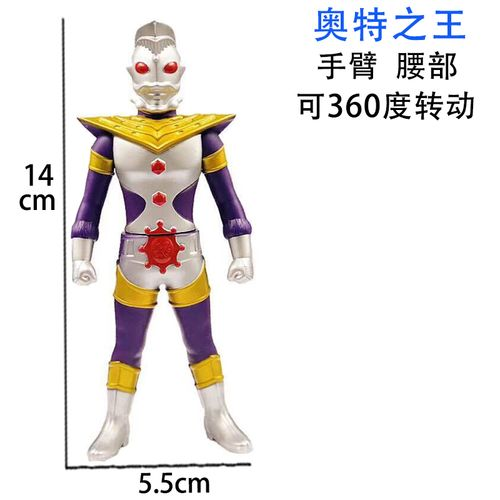 奥特之王奥特曼软胶玩具玩偶人偶模型大号奥特之王30cm奥特之王
