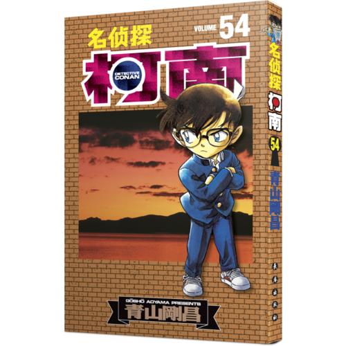 正版新书 【赠精美书签】重制新版名侦探柯南漫画54卷