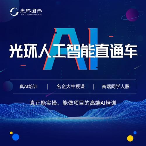 光环人工智能培训ai远程培训班深度学习机器学习课程
