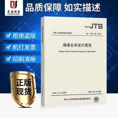 海港总体设计规范jts 165-2013