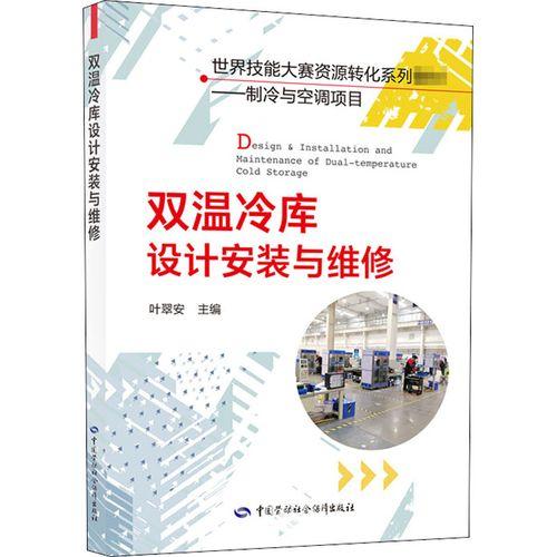 双温冷库设计安装与维修 叶翠安 编 职业培训教材