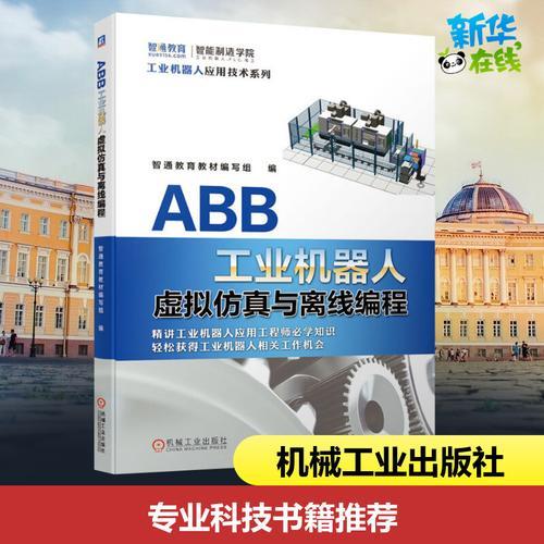 智通教育教材编写组 abb工业机器人 abb仿真 abb离线编程 abb机器人