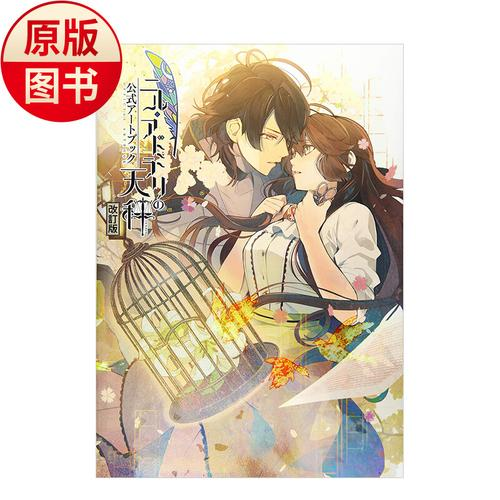 现货 冷然之天秤游戏官方美术设定集 原版图书画集acg