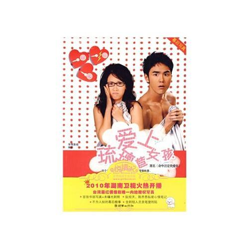 【rt5】热播电视剧《爱上琉璃苣女孩》又名《命中注定