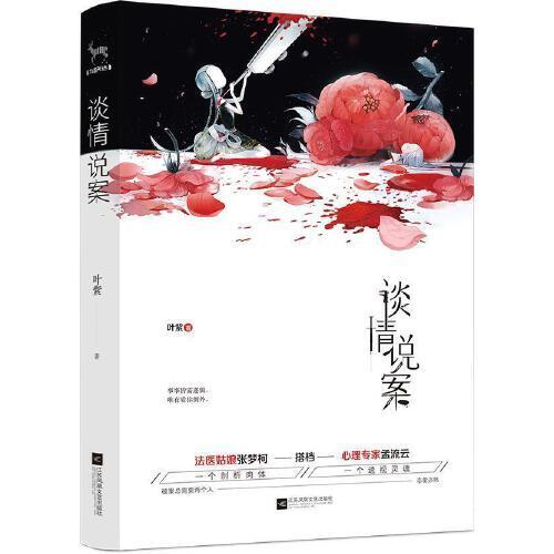 全新正版图书 谈情说案 叶紫 江苏凤凰文艺出版社