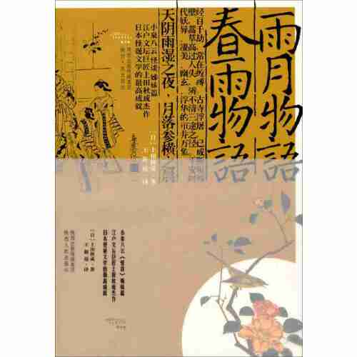 【新华正版 品质保障】雨月物语 春雨物语[日]上田秋成;王新禧  译