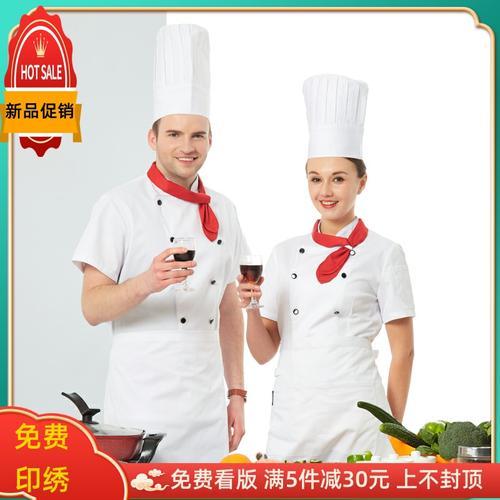 夏季短袖男女烘焙西点师厨师服西餐厅铁板烧牛扒店