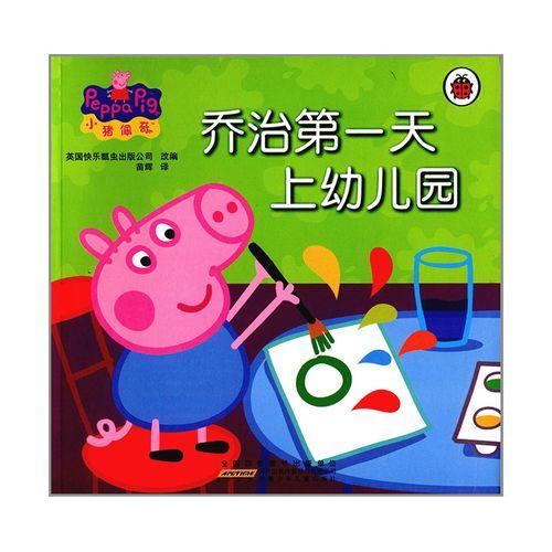 乔治第一天上幼儿园 小猪佩奇 绘本故事 小猪佩奇动画