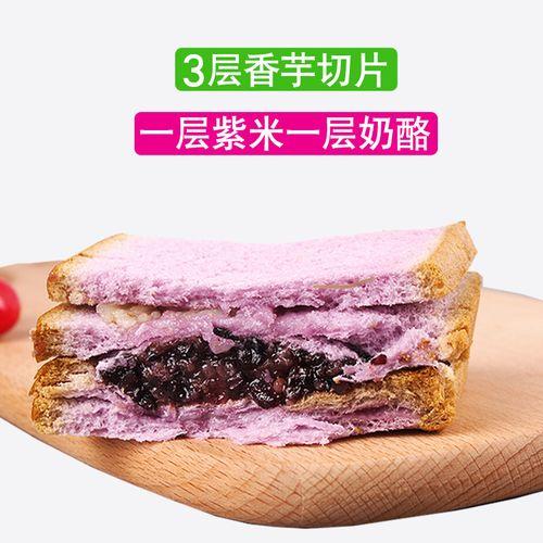 紫米面包黑米夹心糯米面包整箱早餐吐司切片紫薯面包
