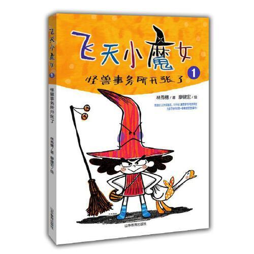 全新正版图书 飞天小魔女:1:怪兽事务所开张了  林秀穗  山东教育出版