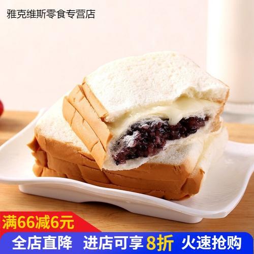 紫米面包5袋/20袋奶酪黑米夹心吐司紫薯切片蛋糕营养早餐三明治 紫米5