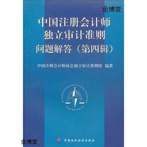 (中国注会计师审计准则)问题解答 中国注册会计师