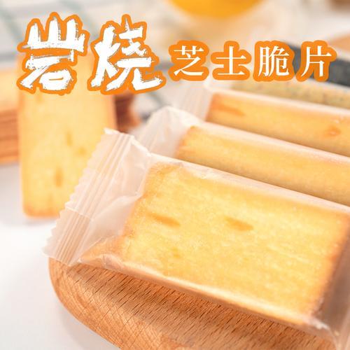 夏目友人 岩烧芝士脆小饼干薄脆网红零食日式咸味奶酪