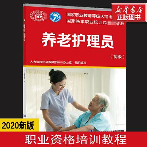 养老护理员(初级) 2020新版国家职业技能等级认定培训