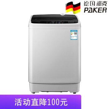 德国派克26公斤全自动洗衣机大容量工业商用宾馆酒店宿舍专用洗衣机18