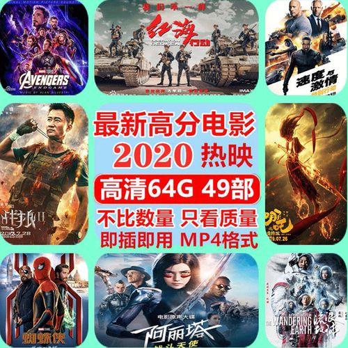 2020高清电影大片汽车载影音电视u盘高清mp4视频新出院线无损豆瓣评分