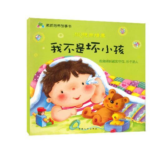 现货我不是坏小孩注音版童书青苹果素质培养故事书彩色