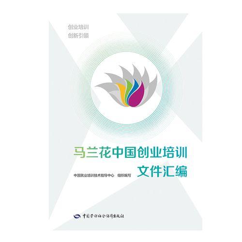 正版书籍 马兰花中国创业培训文件汇编中国就业培训技术指导中心劳动