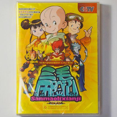 央视 三毛历险记(4dvd)正版dvd经典卡通儿童动画片