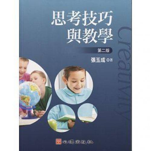思考技巧与教学(第二版) 重视儿童思考能力的启发加强教学技巧培训子