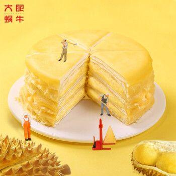 大眼蜗牛 榴莲千层蛋糕 6寸纯果肉生日蛋糕 甜品下午茶 六英寸榴莲