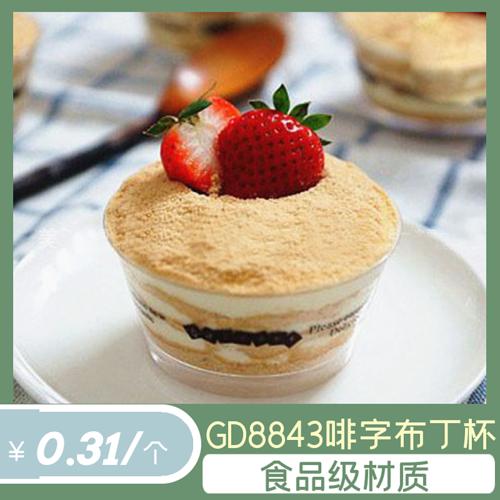 gd8843啡色英文 布丁杯 木糠杯 酸奶果冻慕斯蛋糕烘焙