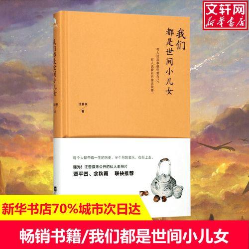 我们都是世间小儿女 汪曾祺 著 正版书籍小说畅销书 新华书店旗舰店