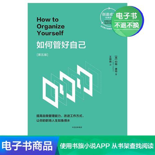 【电子书不退换】如何管好自己:第五版 自我管理指南改进工作方式