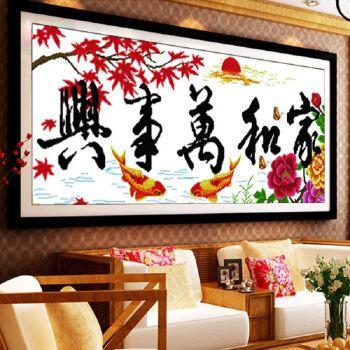绣魁十字绣新款线绣客厅书房玄关画家和万事兴鸿运金秋3d精准印花自己