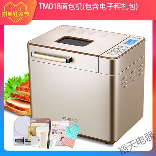 【大容量和面】东菱多功能面包机全自动家用和面机酸奶蛋糕 大容量tm