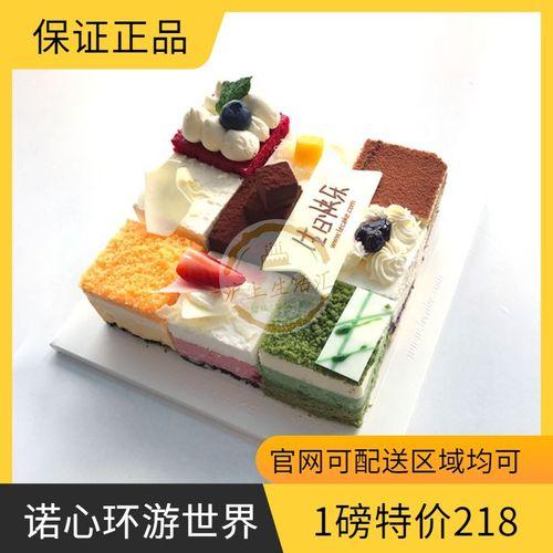 诺心网红下午茶水果奶油芝士九宫格生日蛋糕 配送