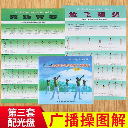 20套包邮中学生第三套放飞理想舞动青春广播体操图解