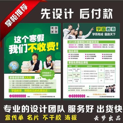 夏季暑假辅导班招生简章彩页海报制作培训托管晚托宣传单设计印刷